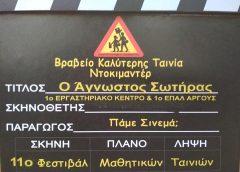 Ο «Άγνωστος Σωτήρας» χάρισε στο 1ο ΕΠΑΛ και 1ο ΕΚ Άργους ένα ακόμα βραβείο (Vid)